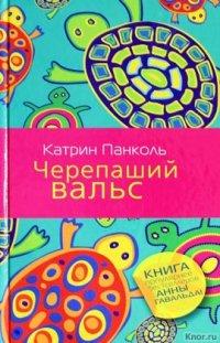 Любовный романы для девочек читать онлайн