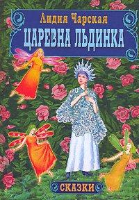Царевна Льдинка