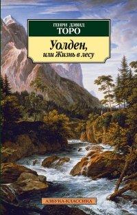 Уолден, или Жизнь в лесу