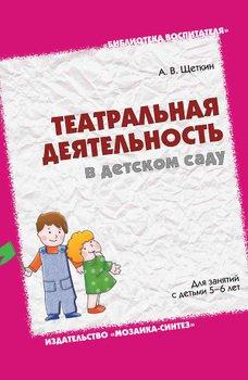 Театральная деятельность в детском саду. Для занятий с детьми 5-6 лет