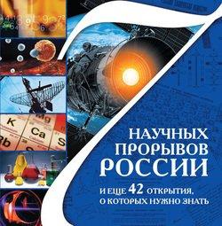 7 научных прорывов России и еще 42 открытия, о которых нужно знать
