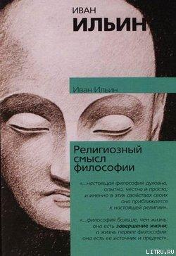 Религиозный смысл философии