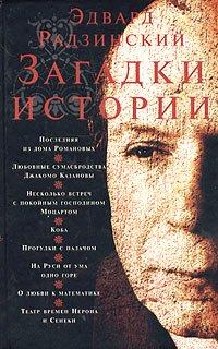 Книга запрещенная история читать онлайн