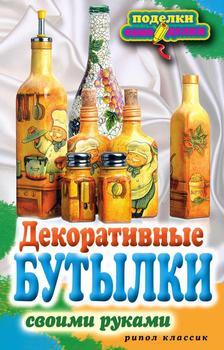 Декоративные бутылки своими руками