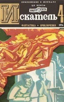 Искатель. 1974. Выпуск №4