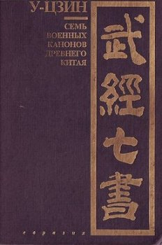 У-цзин.Семь военных канонов Древнего Китая..