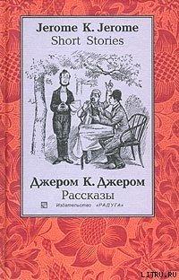 Описание и аннотация книги Мое знакомство с бульдогами (сборник)