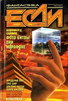 Журнал «Если», 1999 № 08