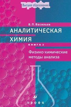 Аналитическая химия. Книга 2. Физико-химические методы анализа