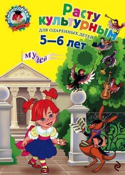 Расту культурным: для детей 5-6 лет