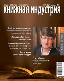 Книжная индустрия №09 2012