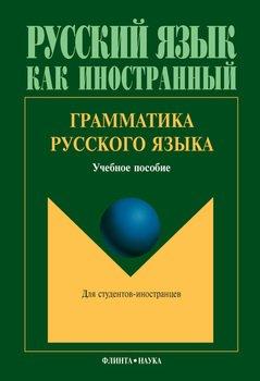Грамматика русского языка: учебное пособие