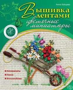 Вышивка лентами: Цветочные миниатюры