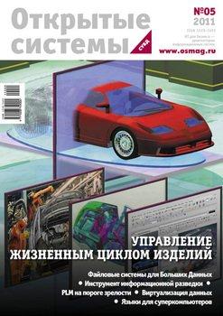 Открытые системы. СУБД №05/2011
