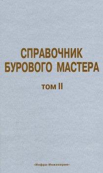 Справочник бурового мастера. Том II