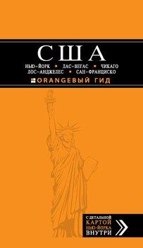 США: Нью-Йорк, Лас-Вегас, Чикаго, Лос-Анджелес и Сан-Франциско. Путеводитель