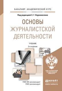 Основы журналистской деятельности 2-е изд., пер. и доп. Учебник для академического бакалавриата