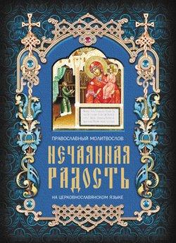 Нечаянная радость. Православный молитвослов на церковнославянском языке