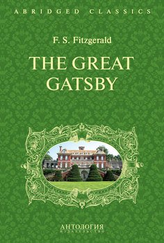 The Great Gatsby. Великий Гэтсби. Книга для чтения на английском языке