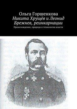 Никита Хрущёв иЛеонид Брежнев, реинкарнации