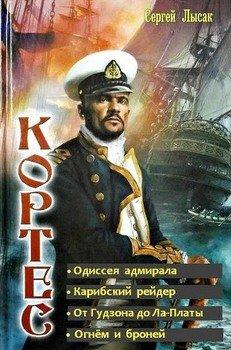 Одиссея адмирала Кортеса. Тетралогия