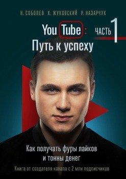 YouTube: Путь куспеху. Часть1. Как получать фуры лайков итонны денег