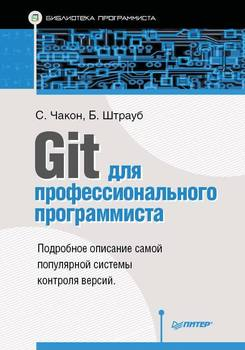 Git для профессионального программиста