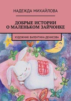 Добрые истории оМаленьком Зайчонке