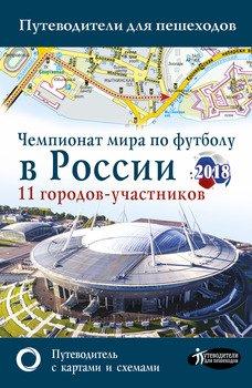 Чемпионат мира по футболу 2018 в России. Путеводитель по 11 городам-участникам