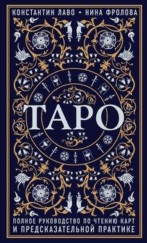 Таро. Полное руководство по чтению карт и предсказательной практике