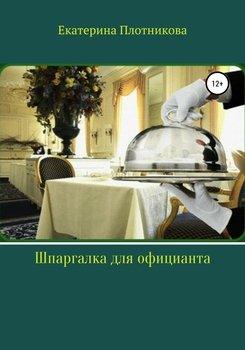 Шпаргалка для официанта
