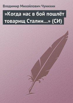 »Когда нас в бой пошлёт товарищ Сталин…»