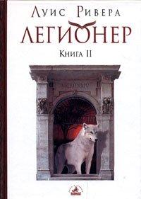 Легионер. Книга 2