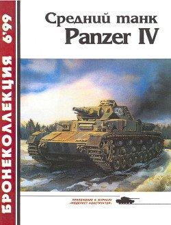 Средний танк Panzer IV