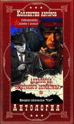 Антология советского детектива-39. Компиляция. Книги 1-11