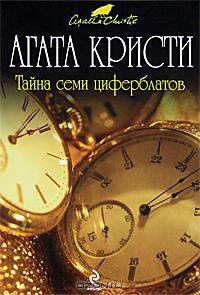 Тайна Семи Циферблатов
