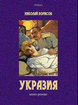 Укразия: кино-роман