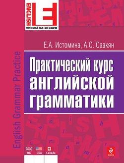 Практический курс английской грамматики