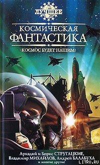Научная фантастика космос книги