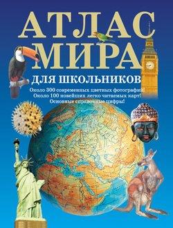 Атлас мира для школьников