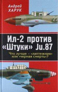 Ил-2 против «Штуки» Ju.87. Что лучше — «лаптежник» или «черная смерть»?