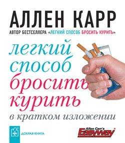 Легкий способ бросить курить в кратком изложении