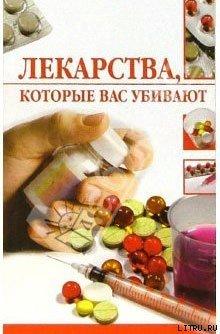 Лекарства, которые вас убивают