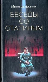 Беседы со Сталиным