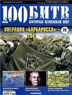 Операция Барбаросса - 1941