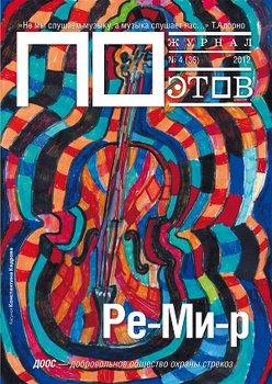 Ре-Ми-р. Журнал ПОэтов № 4 2012 г.