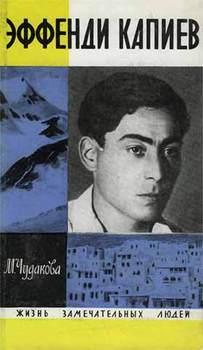 Эффенди Капиев