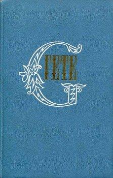 Собрание сочинений в десяти томах. Том пятый. Драмы в стихах. Эпические поэмы