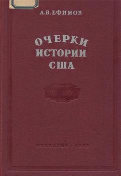 Очерки истории США. 1492-1870 гг.