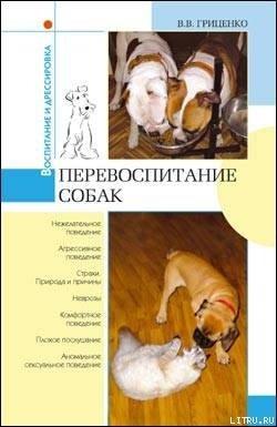 Перевоспитание собак